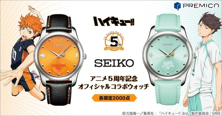 「ハイキュー!! アニメ5周年記念 オフィシャルコラボウォッチ」