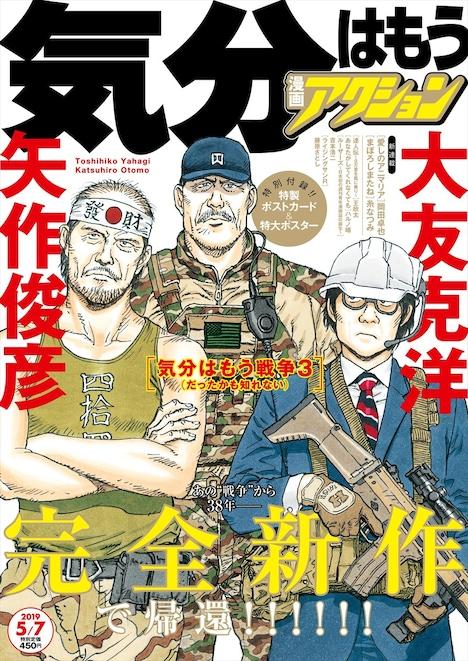 漫画アクション9号