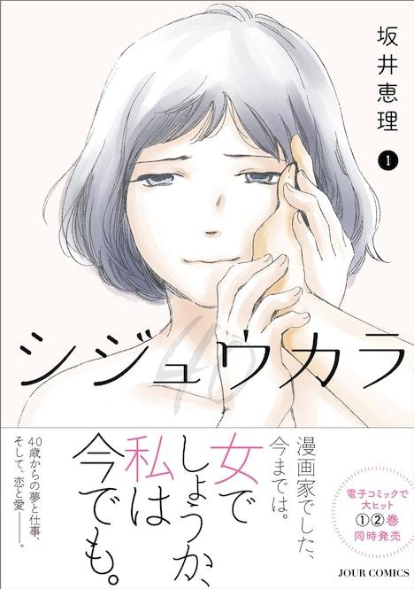 「シジュウカラ」1巻