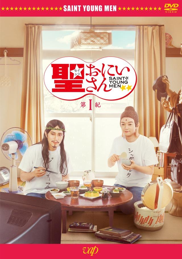 「劇場版『聖☆おにいさん 第I紀』」DVD