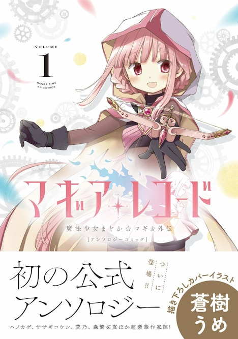 「マギアレコード 魔法少女まどか☆マギカ外伝 アンソロジーコミック」1巻