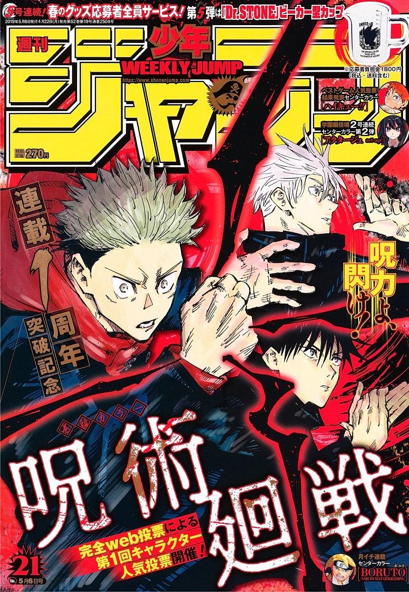 Bl 呪術 廻 漫画 戦