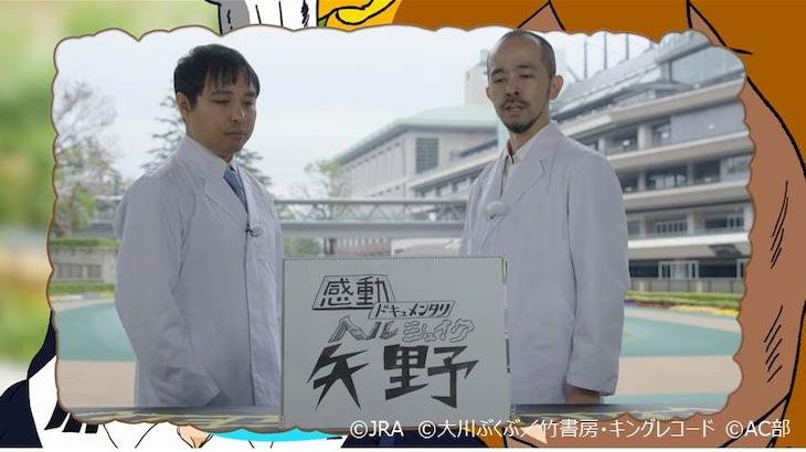 高速紙芝居動画「ポプテピ記念2~感動ドキュメンタリー ヘルシェイク矢野篇~」より。