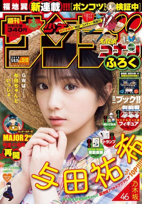 週刊少年サンデー21・22合併号