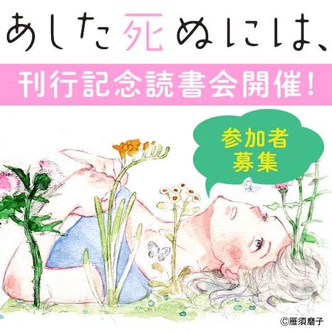 「雁須磨子『あした死ぬには、』第1巻刊行記念読書会」告知ビジュアル