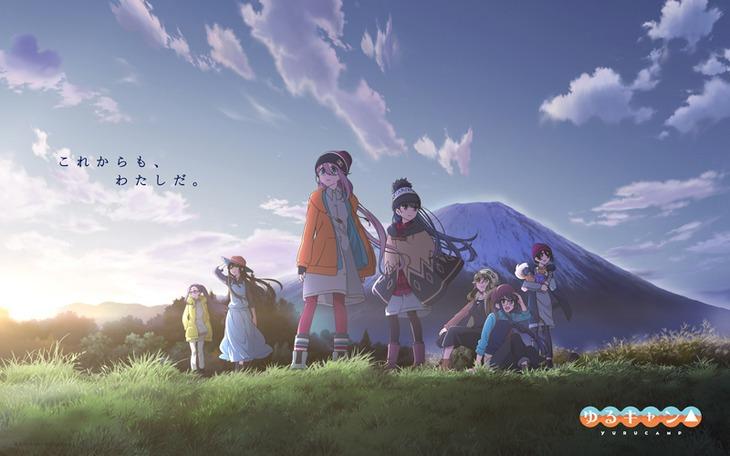アニメ「ゆるキャン△」シリーズの新ビジュアル。