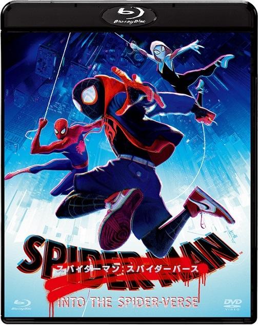 「スパイダーマン:スパイダーバース」Blu-ray&DVDセット