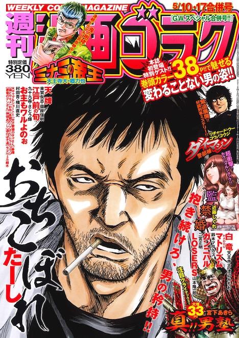 週刊漫画ゴラク5月10・17日合併号