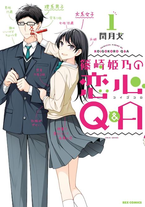 「篠崎姫乃の恋心Q&A」1巻