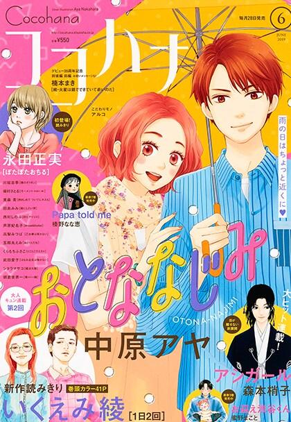 コミックナタリー            いくえみ綾が「人生の2ターン目」を迎えたアラフォー男女描く読切、秋には新連載