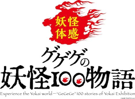 「ゲゲゲの妖怪100物語」ロゴ