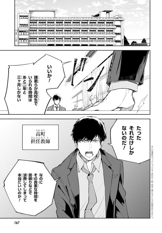 「初恋ロスタイム」第1話より。