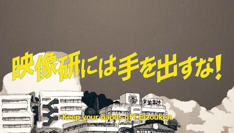 TVアニメ「映像研には手を出すな!」ティザーPVより。