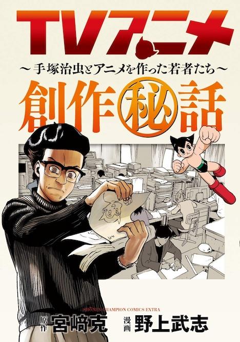 「TVアニメ創作秘話~手塚治虫とアニメを作った若者たち~」
