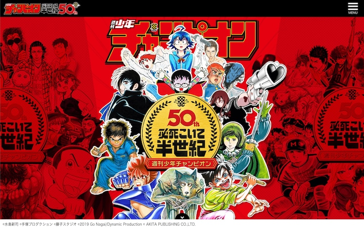 週刊少年チャンピオン50周年記念サイトより。