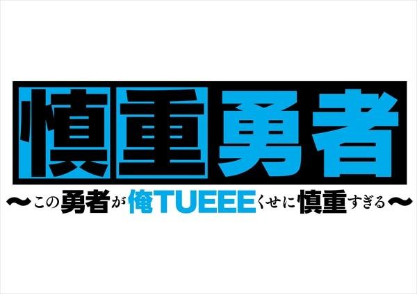TVアニメ「慎重勇者~この勇者が俺TUEEEくせに慎重すぎる~」ロゴ