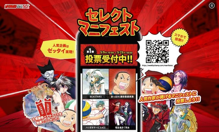 週刊少年チャンピオン50周年記念サイトの、「セレクトマニフェスト」の投票ページ。