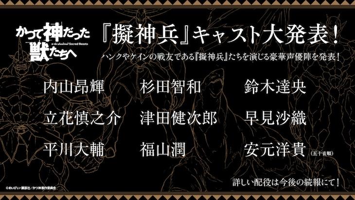 アニメ「かつて神だった獣たちへ」追加キャスト。