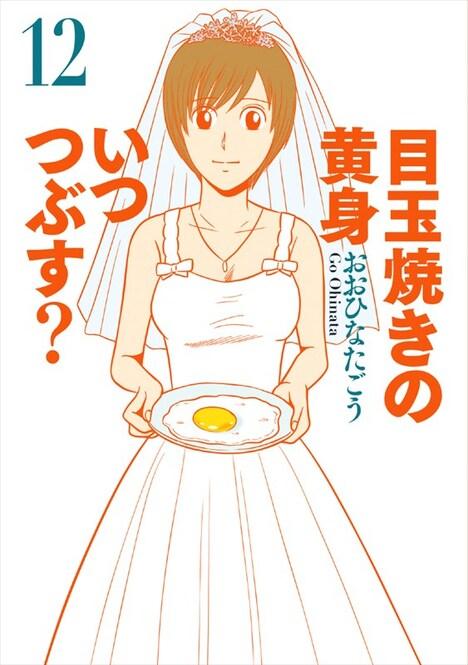 「目玉焼きの黄身 いつつぶす?」12巻