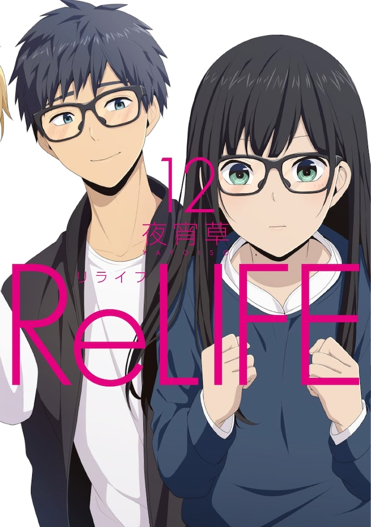 「ReLIFE」12巻