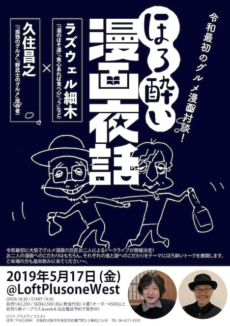 「ほろ酔い漫画夜話 ラズウェル細木×久住昌之」告知ビジュアル