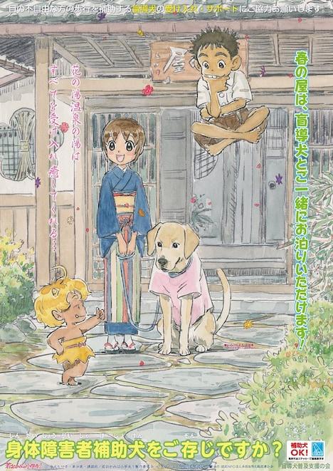 「盲導犬普及支援オリジナルポスター2019年【春】」