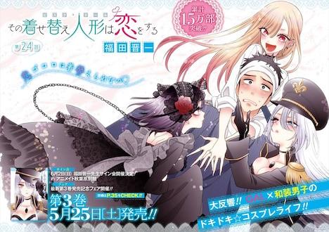 ヤングガンガン11号に掲載されている「その着せ替え人形は恋をする」の扉ページより。(c)Shinichi Fukuda/SQUARE ENIX