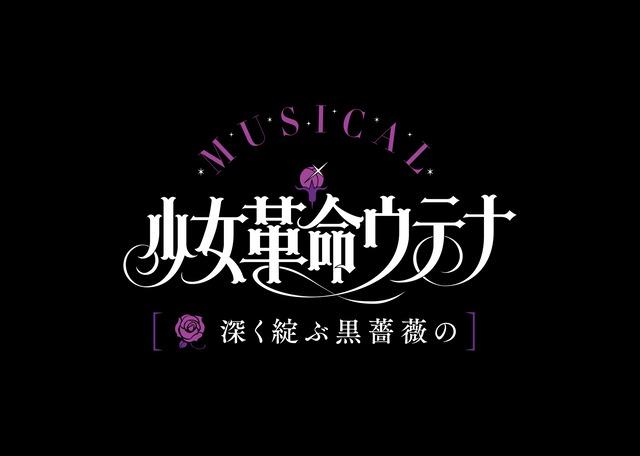 ミュージカル「少女革命ウテナ~深く綻ぶ黒薔薇の~」ロゴ