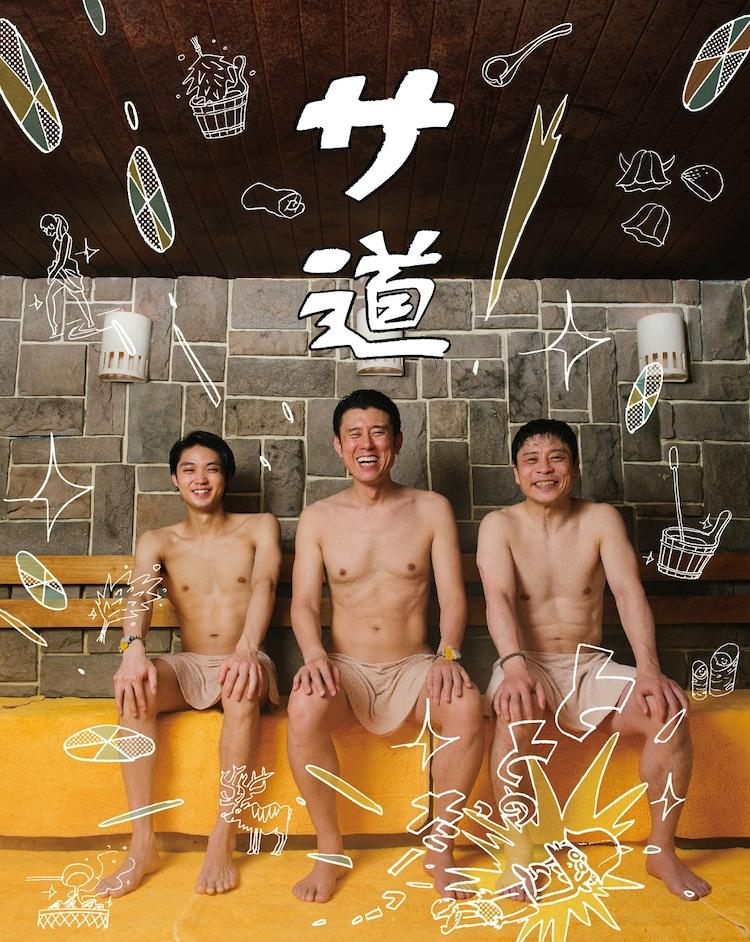 ドラマ「サ道」ビジュアル