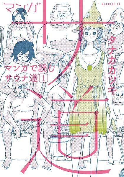 「マンガ サ道~マンガで読むサウナ道~」1巻