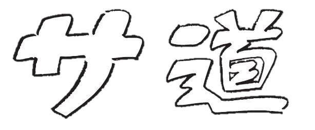 「サ道」ロゴ