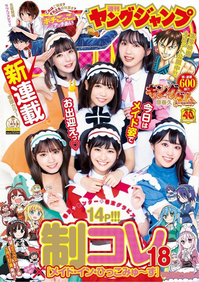 週刊ヤングジャンプ24号