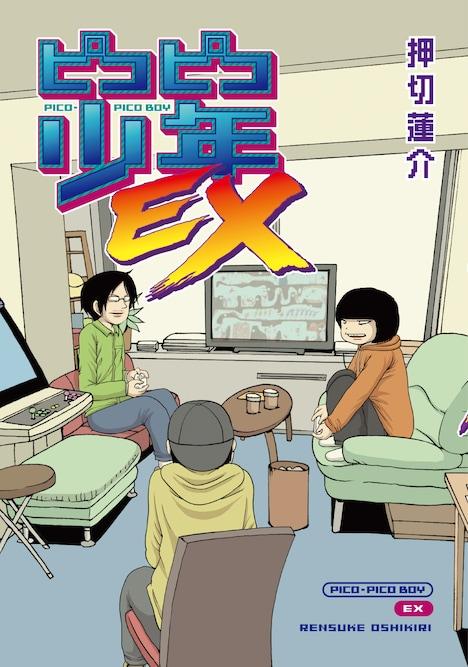 「ピコピコ少年EX」