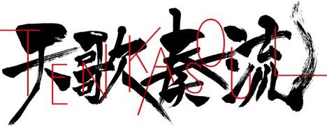 「天歌奏流-TENKASOUL-」ロゴ