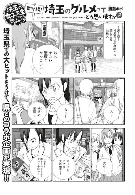 「埼玉のグルメってどう思いますか?」より。