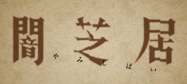 アニメ「闇芝居」ロゴ