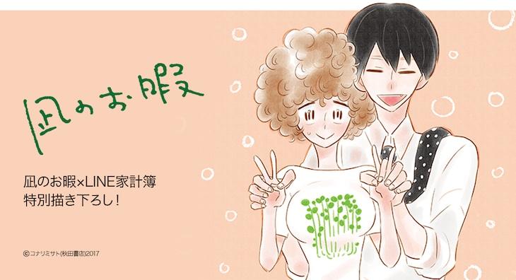 「凪のお暇 × LINE家計簿 特別コラボマンガ」