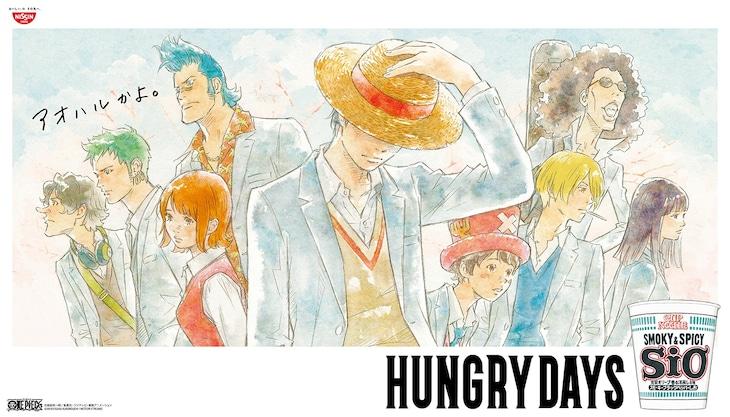 「HUNGRY DAYS」×「ONE PIECE」コラボCMのキービジュアル。