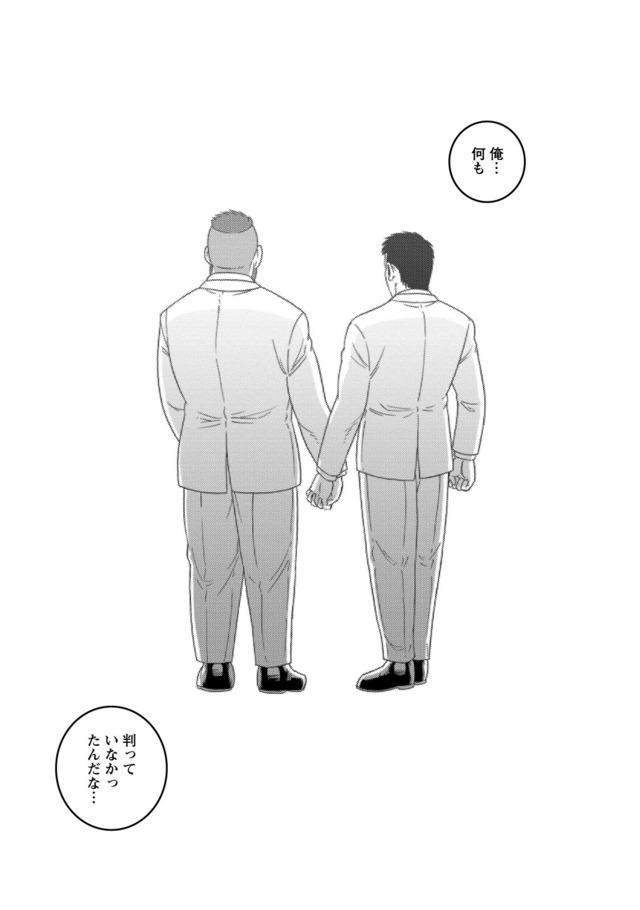 「弟の夫」より。(c)Gengoroh Tagame 2014