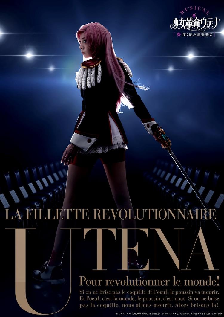 ミュージカル「少女革命ウテナ~深く綻ぶ黒薔薇の~」第1弾キービジュアル