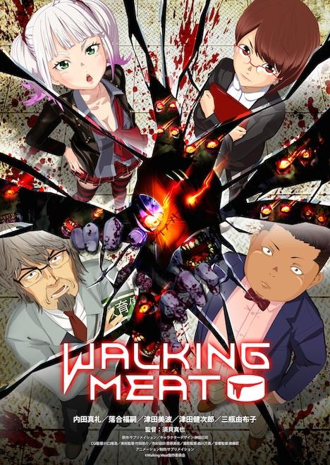 「Walking Meat」キービジュアル