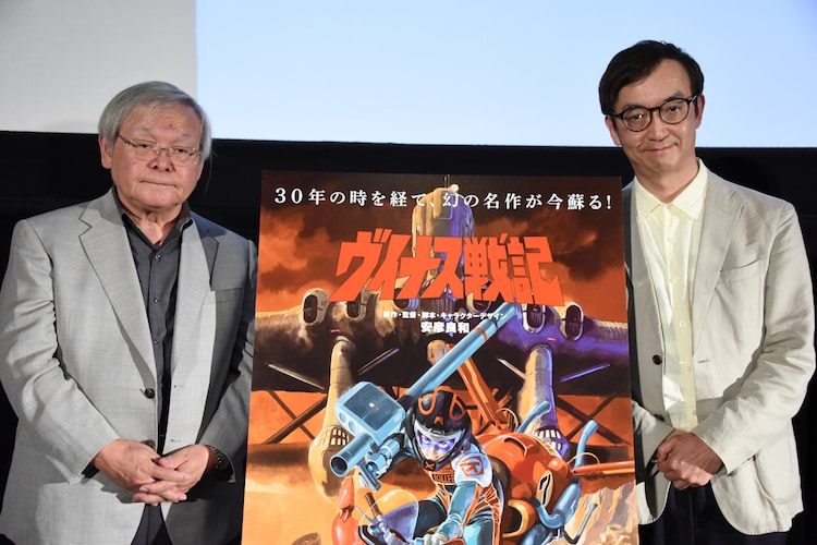 劇場アニメ「ヴイナス戦記」上映会の様子。左から安彦良和、氷川竜介。