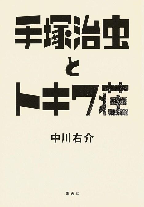 「手塚治虫とトキワ荘」