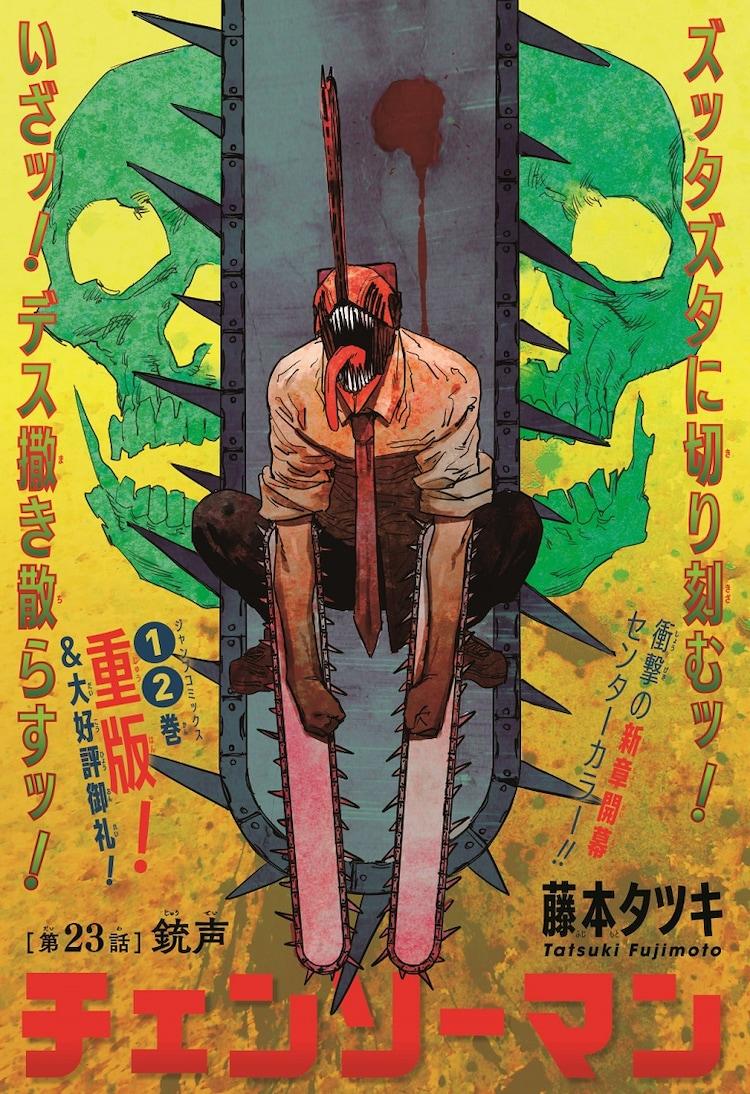 センターカラーを飾った「チェンソーマン」の扉ページ。(c)藤本タツキ/集英社