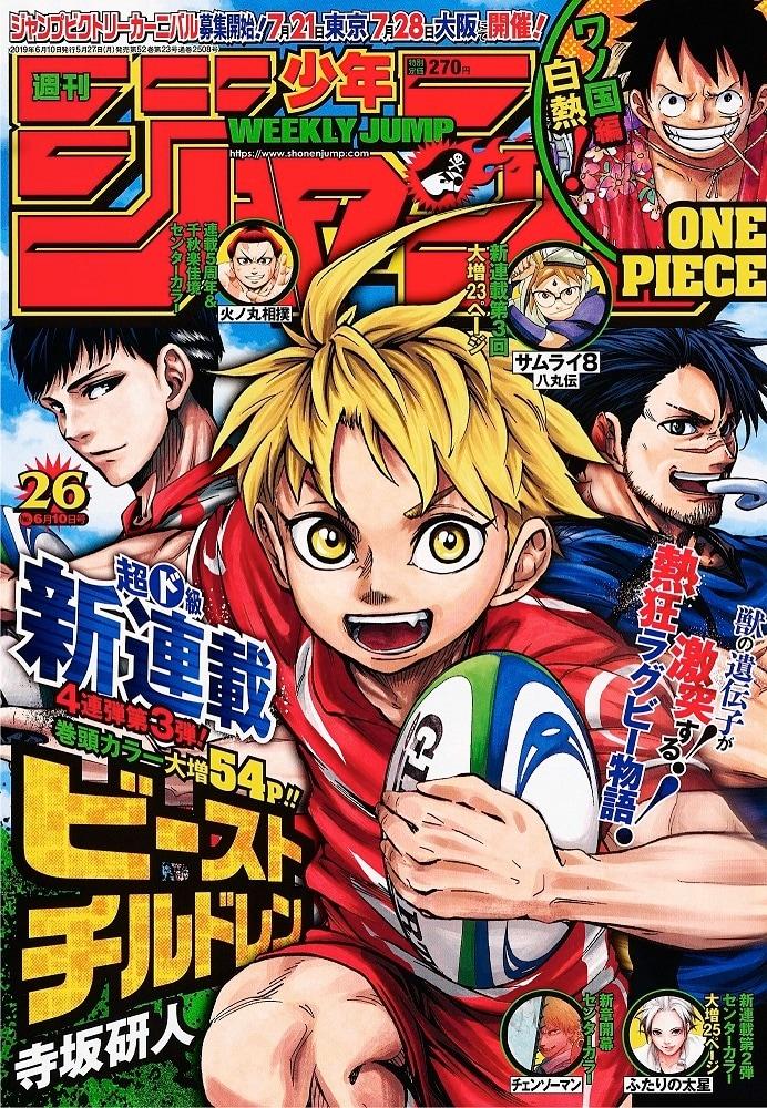 週刊少年ジャンプ26号 (c)週刊少年ジャンプ2019年26号/集英社