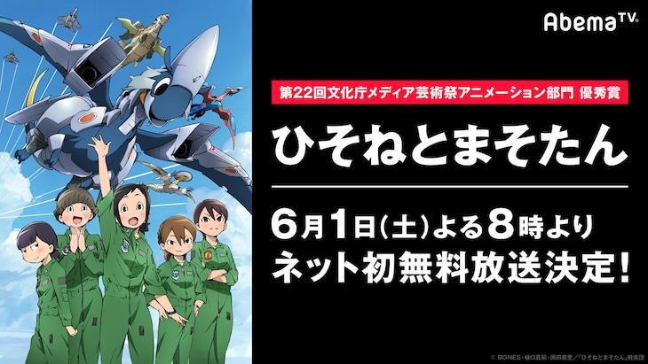 「『Abema アニメチャンネル 2』/テレビアニメ『ひそねとまそたん』ネット初無料一挙放送」