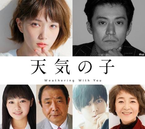 「天気の子」追加キャスト。上段左から本田翼、小栗旬、吉柳咲良、平泉成、梶裕貴、倍賞千恵子。