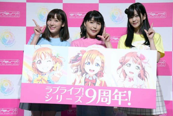 「ラブライブ!」シリーズ9周年発表会の様子。左から伊波杏樹、新田恵海、大西亜玖璃。