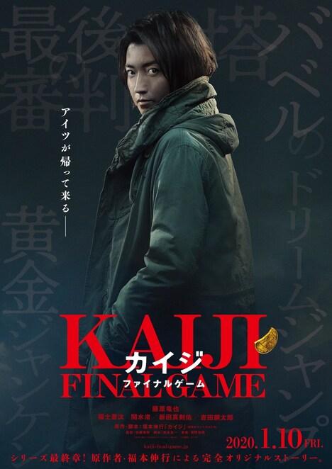 映画「カイジ ファイナルゲーム」ティザーポスタービジュアル