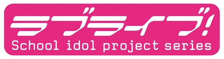 「ラブライブ!」シリーズロゴ。